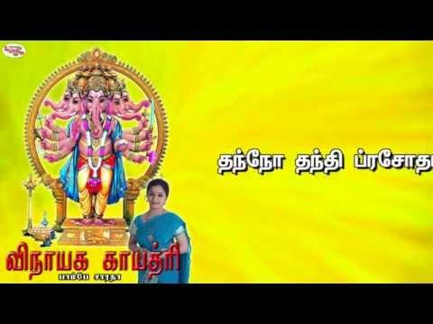 Vinayaga Gayatri Mantra with Tamil Lyrics Sung by Bombay Saradha