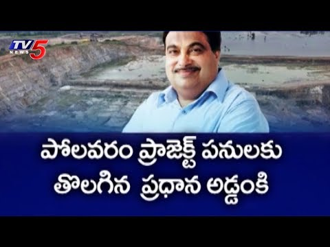 Central Minister Nitin Gadkari To Visit Polavaram Project On July 11th | TV5 News