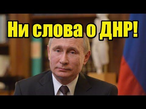 Почему Путин ничего не говорит про экономику Донбасса