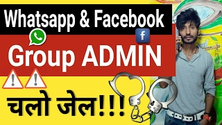 Be Careful! if you are Whatsapp Group Admin!!😲