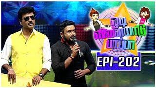 Odi Vilayadu Pappa - Season 5   #202   Best Performer - Arun Bharathi   07/07/2017   Kalaignar TV