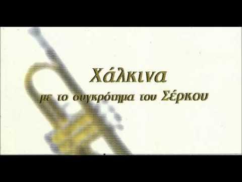 Σέρκος Μακεδονικός Χορός Music Videos
