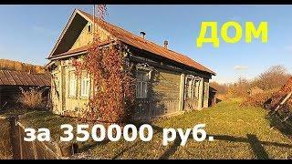 Такой дом НЕМЦЫ не купят! ДОМ В ГЛУШИ за 350000 руб. Поспорили с женой.