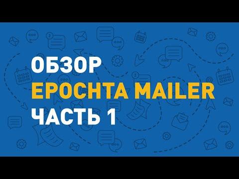 EPochta Mailer 7, новая версия, новые настройки.