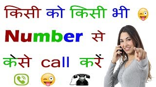 Kisi Ko Kisi Bhi Number Se Kaise Call Kren. How To Call Someone With Another Number?? (Hindi)