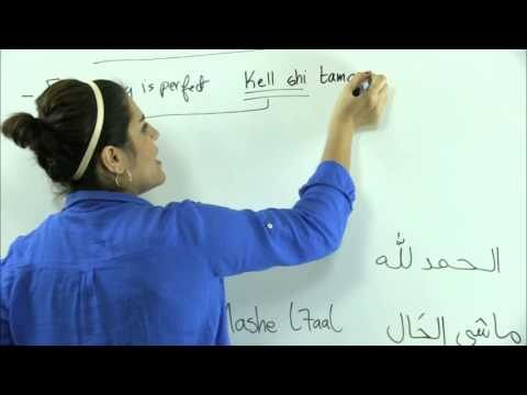 Urban Arabic 3 - Replies to &quot;How are you&quot;: &quot;Good!&quot;