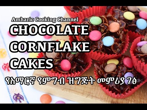 ቀላል ኬኮች - Cornflake Chocolate Cakes Recipe - Amharic - የአማርኛ