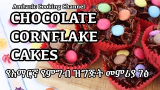 Cornflake Chocolate Cakes Recipe - Amharic