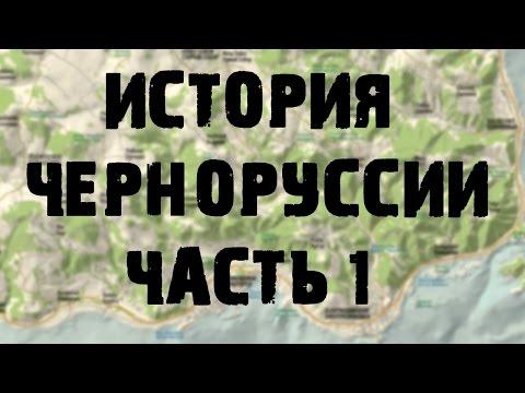 История Черноруссии От arma до dayz -  Часть 1