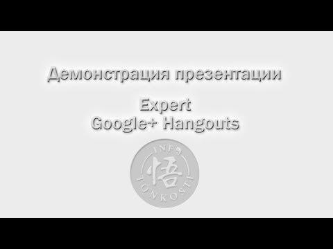 Google+ Hangouts демонстрация презентации при проведении вебинара. Общие принципы.