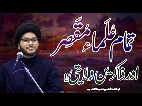 Tamam Ulama Muqassir Aur Zakireen Wilayati !! | H.Syed Zaigham-Al-Gharavi | 4K
