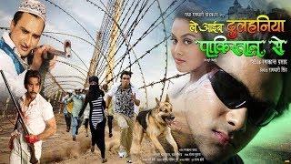 Vishal Singh Ki Super-Hit Action Bhojpuri Film 2018 | FULL HD