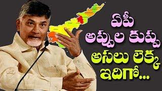 Chandrababu Govt Failures   AP in Worst Financial Crisis   ఆంధ్రప్రదేశ్ ఖజానా ఖాళీ..!