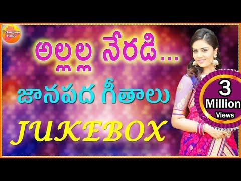 Allalla Neradi Neriyalo   New Telugu Janapada Geethalu    Telangana Folk Songs   Telugu Folks