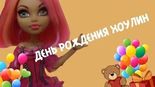 "Стоп Моушен|Stop Motion Monster High: ""День Рождения Хоулин"""