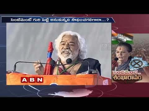Mahakutami strong Counter to KCR with Medchal Public Meeting ? | ABN Telugu