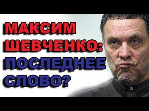 Максим Шевченко: последнее слово?