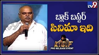 Producer NV Prasad speech at KGF Pre Release Event