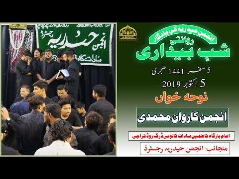 Noha | Anjuman Karwan-e-Muhammadi | Yadgar Shabedari - 5th Safar 1441/2019 - Imam Bargah Kazmain