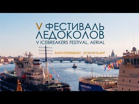 V ICEBREAKERS FESTIVAL in St-Petersburg. 2018. SKYSLANT. AERIAL. V Фестиваль Ледоколов в СПб.