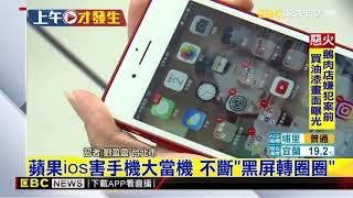 最新》蘋果ios害手機大當機 不斷「黑屏轉圈圈」
