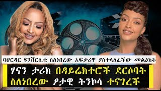Yegna Engida interview with Hanan Tarq part 2