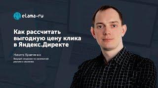 eLama: Как рассчитать выгодную цену клика в Яндекс.Директе