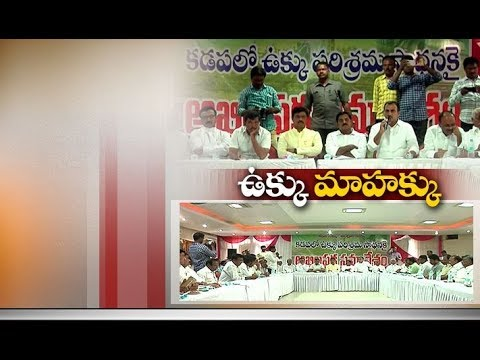 BJP Government Misleading People on Kadapa Steel Plant Issue | TDP MP