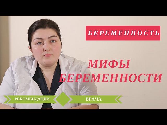 Советы Беременным. Рекомендации врача.Триместры. Мифы Беременности.