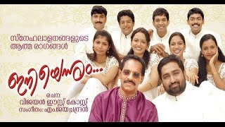 Arikilillenkilum with Lyrics | Iniyennum (Ninakkai Series) |  Madhu Balakrishnan