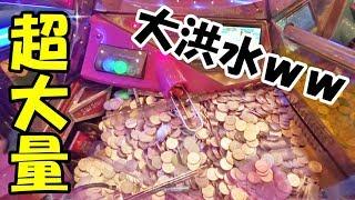download lagu 【暴走モード】超大量メダルでぐちゃぐちゃになったww gratis