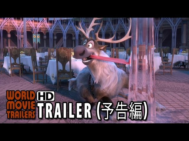 「アナと雪の女王/エルサのサプライズ」予告編 Frozen Fever Trailer Japan HD
