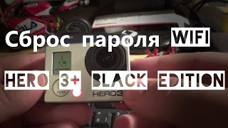 Сброс пароля Wi-Fi на GoPro Hero 3+ Black Edition