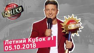 Новый Тренер - Летний Кубок Лиги Смеха | Полный выпуск 05.10.2018
