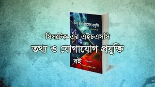 Systech HSC ICT Book Review
