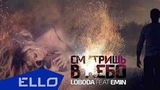 LOBODA feat. EMIN - Смотришь в небо