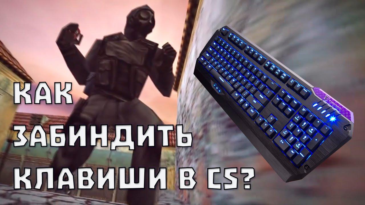 Как забиндить кнопки на покупку оружия в кс го download cs go in steam