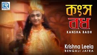 Krishna Leela | Kansha Badh | Bengali Jatra Bhajans