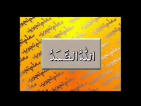 Learn Quran Easy Lession 4 (b)