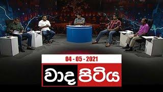 Wada  pitiya | 04th May 2021