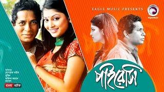 Bangla New Natok | Piracy | Mosharraf Karim, Sarika | Eid Special Drama