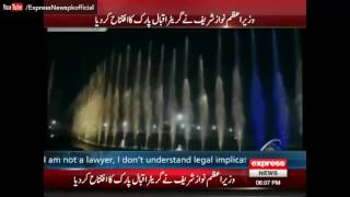 Nawaz, Shehbaz launches wonderful Greater Iqbal Park project in Minar e Pakistan - Exprees News