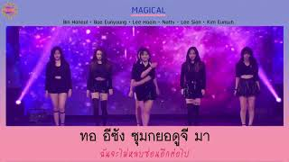 download lagu Karaoke/thaisub Idol School - Magical gratis