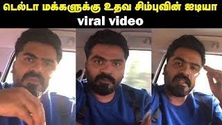 Viral Video: டெல்டா மக்களுக்கு உதவ சிம்புவின் புதிய ஐடியா