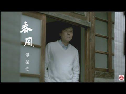 洪榮宏-春風