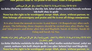 Dhikr #17 : After Salah أذكار بعد الصلاة