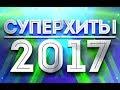 Армянские хиты 2017 mp3