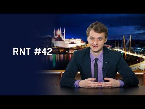 Денис Вороненков, Жириновский и день тишины. RNT #42