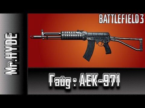 Battlefield 3 Гайд: AEK-971