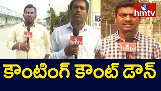 Counting Arrangements in Warangal, Adilabad, Medak | Telangana Elections 2018 | hmtv